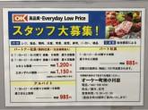 オーケー 町田小川店