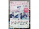 ファミリーマート 三田三輪店
