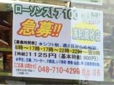 ローソンストア100 浦和高砂店