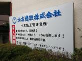 土方建設株式会社