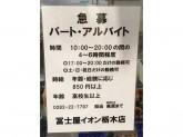 富士屋 イオン栃木店