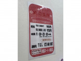 クリーニングRuby(ルビー) 関西スーパー西冠店