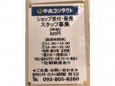 中央コンタクト イオンモール福岡伊都店