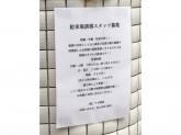 株式会社アキ開発(サンシステム東心斎橋ビル駐車場)