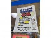 AKドラッグ 鶴川店