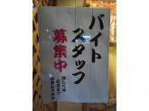 力士料理 琴ヶ梅 (ことがうめ)