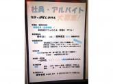 博多食堂 渋谷店