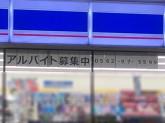 ローソン 豊明インター南店