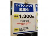 グルメシティ 京成小岩店