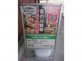 香の川製麺 寝屋川昭栄町店