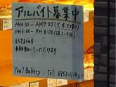 ユーワンベーカリー (You1 Bakery)