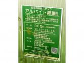 フラワーショップ京王 北野店