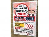 ココカラファイン 桜新町サザエさん通り店