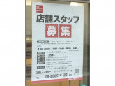 日産レンタカー 新大阪新幹線駅前店