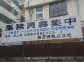 葵交通 株式会社
