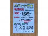 輝 新大阪店