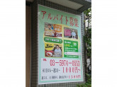 カレーハウス CoCo壱番屋 JR板橋駅東口店