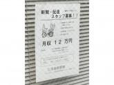 株式会社 岡島新聞舗 心斎橋出張所
