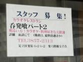 カラオケ 呑発喰パート2