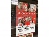 ほっともっと 駒澤大学前店