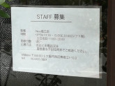 NOS(ノッシュ) 堀江店