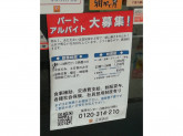 街かど屋 江坂西店