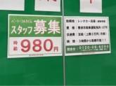 トヨタレンタカー 江坂駅前店