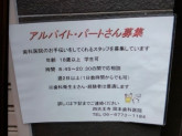 四天王寺 岡本歯科医院
