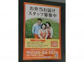 ワタミ株式会社 ワタミの宅食 板橋志村営業所