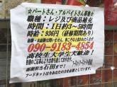 卸直営生鮮市場 フードネットマート茨木店