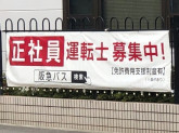 阪急バス(株) 柱本営業所