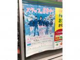 ファミリーマート 高槻三島江店