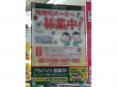 ローソンストア100 西心斎橋店