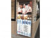 ジョナサン 業平店