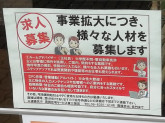 賃貸住宅サービス FC東三国店