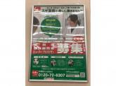 スギ薬局 稲沢西店