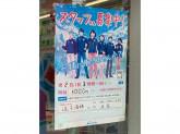 ファミリーマート 逗子渚橋店