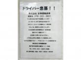 株式会社京神運輸倉庫