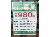 トヨタレンタリース 大阪松原店