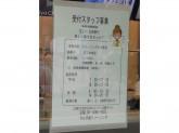 やなぎ屋クリーニング 江坂中央店
