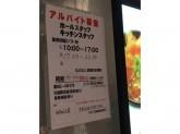 おちゃらん屋 ヨドバシカメラ店(梅田)