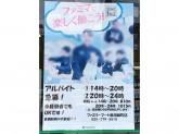 ファミリーマート 新潟錦町店