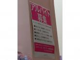 aimerfeel(エメフィール) イオンモール鶴見緑地店