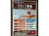 サンマルクカフェ イオンモール鶴見緑地店