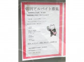 神戸新聞 板宿北専売所