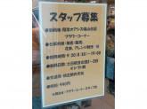 阪急オアシス 桃山台店