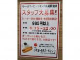 ドトールコーヒーショップ 高尾駅前店