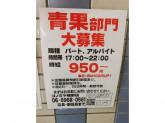 コノミヤ 鴫野店