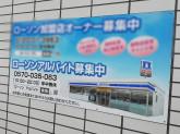 ローソン 日野石田一丁目店