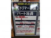 ホームセンター ムサシ 十日町店